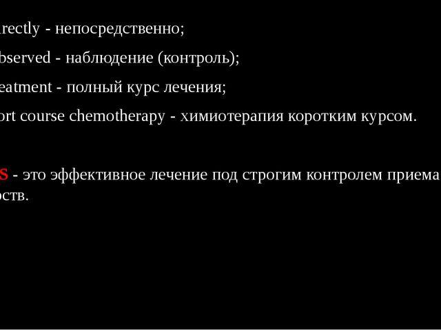 D - directly - непосредственно; О - observed - наблюдение (контроль); Т - tre...