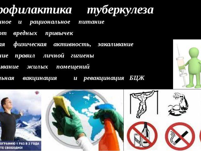 Профилактика туберкулеза Полноценное и рациональное питание Отказ от вредных...