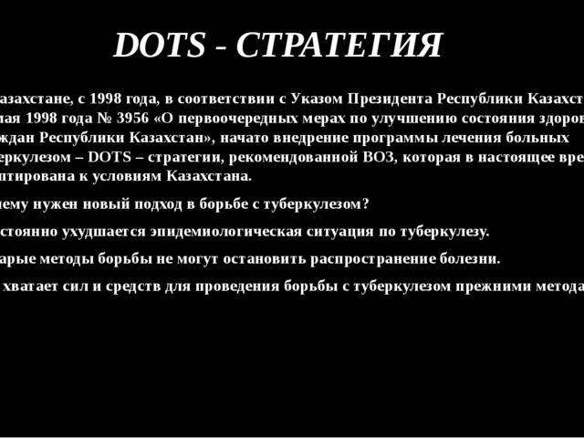 DOTS - СТРАТЕГИЯ В Казахстане, с 1998 года, в соответствии с Указом Президент...