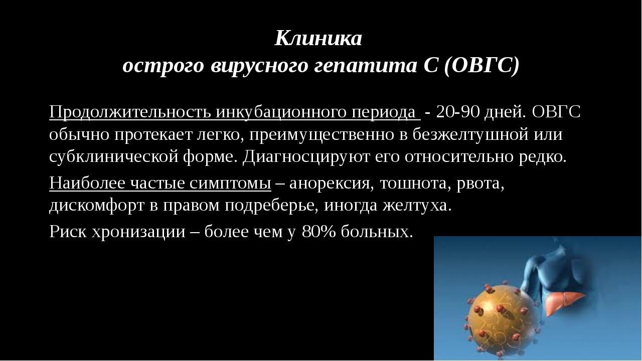 Клиника острого вирусного гепатита С (ОВГС) Продолжительность инкубационного...