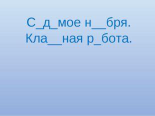 С_д_мое н__бря. Кла__ная р_бота.
