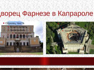 дворец Фарнезе в Капрароле