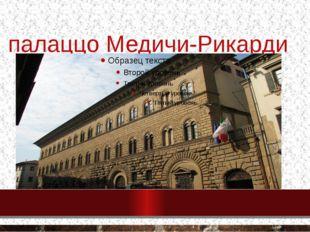 палаццо Медичи-Рикарди