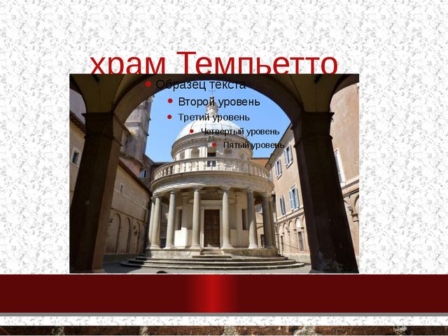 храм Темпьетто