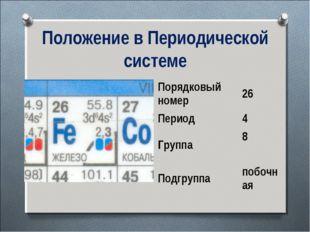 Положение в Периодической системе Порядковый номер26 Период4 Группа8 Подгр