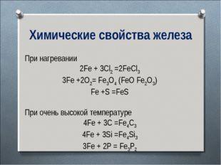Химические свойства железа При нагревании 2Fe + 3Cl2 =2FeCl3 3Fe +2O2= Fe3O4