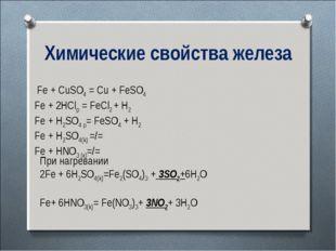 Химические свойства железа Fe + CuSO4 = Cu + FeSO4 Fe + 2HClр = FeCl2 + H2 Fe