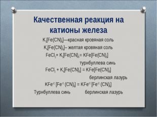 Качественная реакция на катионы железа K3[Fe(CN)6]—красная кровяная соль K4[F