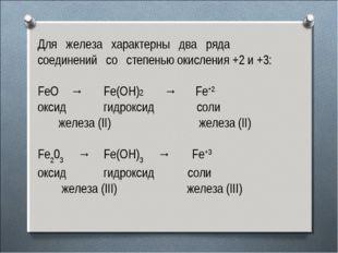 Для железа характерны два ряда соединений со степенью окисления +2 и +3: FeO