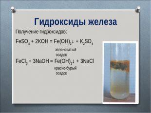 Гидроксиды железа Получение гидроксидов: FeSO4 + 2KOH = Fe(OH)2↓ + K2SO4 зеле