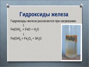 Гидроксиды железа Гидроксиды железа разлагаются при нагревании: t Fe(OH)2 = F