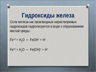 Гидроксиды железа Соли железа как производные нерастворимых гидроксидов гидро