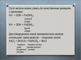 Соли железа можно узнать по качественным реакциям с щелочами: Fe2+ + 2OH- = F