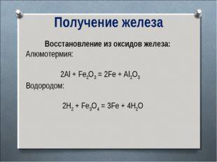Получение железа Восстановление из оксидов железа: Алюмотермия: 2Al + Fe2O3 =