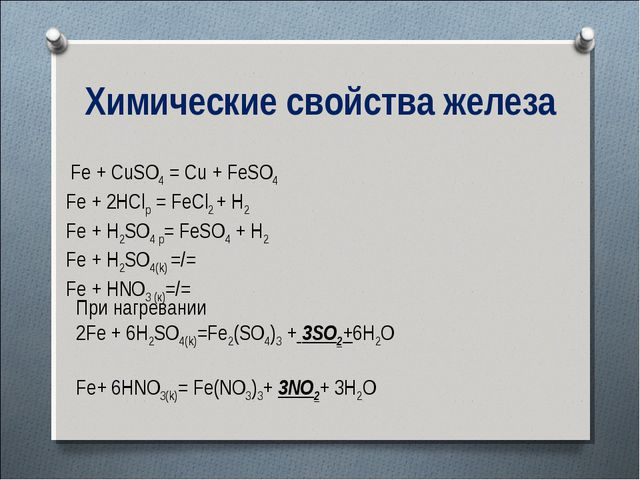 Химические свойства железа Fe + CuSO4 = Cu + FeSO4 Fe + 2HClр = FeCl2 + H2 Fe...