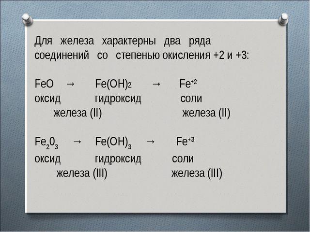 Для железа характерны два ряда соединений со степенью окисления +2 и +3: FeO...