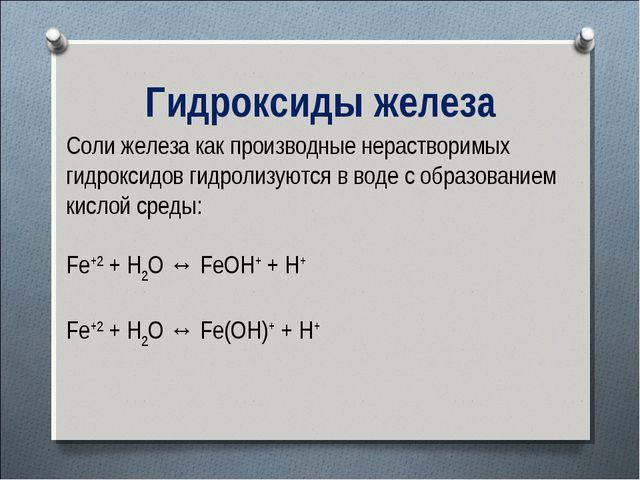 Гидроксиды железа Соли железа как производные нерастворимых гидроксидов гидро...