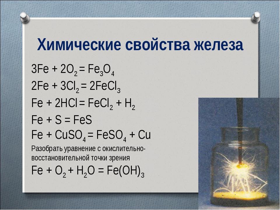 Химические свойства железа 3Fe + 2O2 = Fe3O4 2Fe + 3Cl2 = 2FeCl3 Fe + 2HCl =...