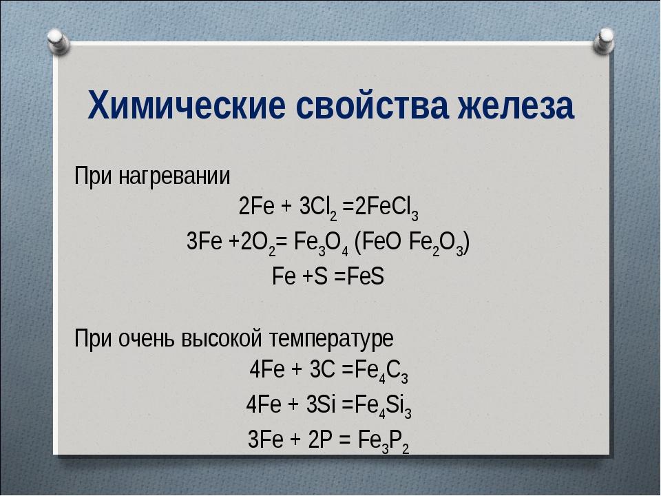 Химические свойства железа При нагревании 2Fe + 3Cl2 =2FeCl3 3Fe +2O2= Fe3O4...