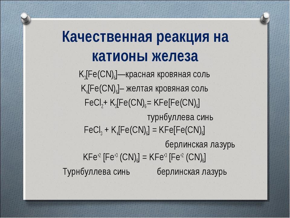 Качественная реакция на катионы железа K3[Fe(CN)6]—красная кровяная соль K4[F...