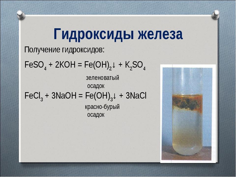 Гидроксиды железа Получение гидроксидов: FeSO4 + 2KOH = Fe(OH)2↓ + K2SO4 зеле...