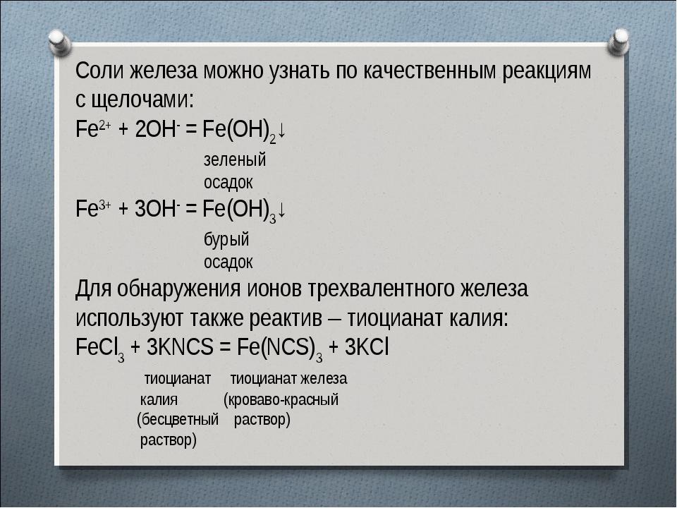 Соли железа можно узнать по качественным реакциям с щелочами: Fe2+ + 2OH- = F...