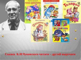Сказки К.И.Чуковского читаем – друзей выручаем