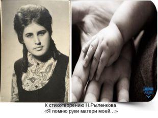 К стихотворению Н.Рыленкова «Я помню руки матери моей…»
