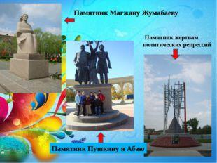 Памятник жертвам политических репрессий Памятник Магжану Жумабаеву Памятник