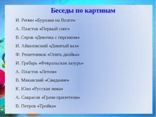 Беседы по картинам И. Репин «Бурлаки на Волге» А. Пластов «Первый снег» В. Се