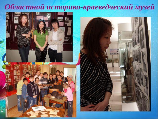 Областной историко-краеведческий музей