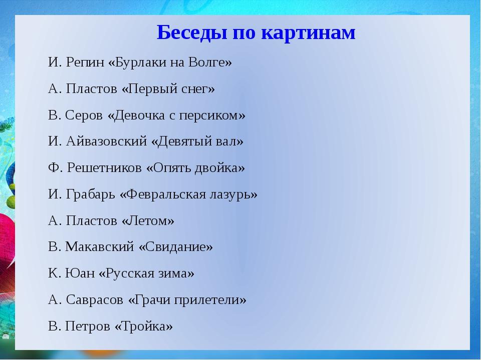 Беседы по картинам И. Репин «Бурлаки на Волге» А. Пластов «Первый снег» В. Се...