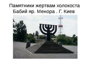 Памятники жертвам холокоста Бабий яр. Менора . Г. Киев