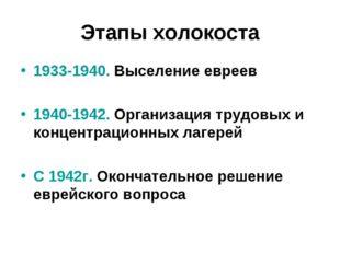 Этапы холокоста 1933-1940. Выселение евреев 1940-1942. Организация трудовых и