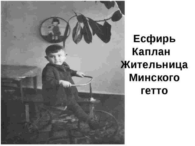 Есфирь Каплан Жительница Минского гетто