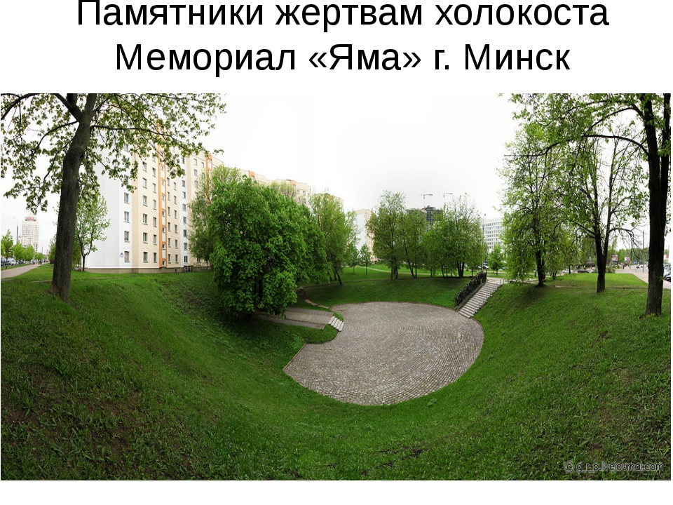 Памятники жертвам холокоста Мемориал «Яма» г. Минск