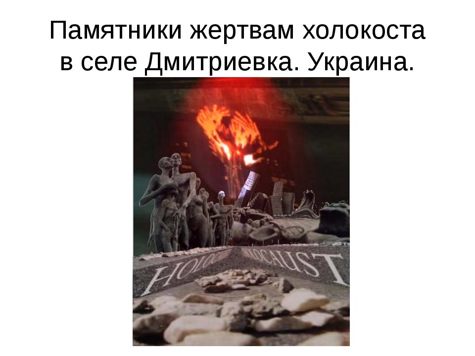 Памятники жертвам холокоста в селе Дмитриевка. Украина.