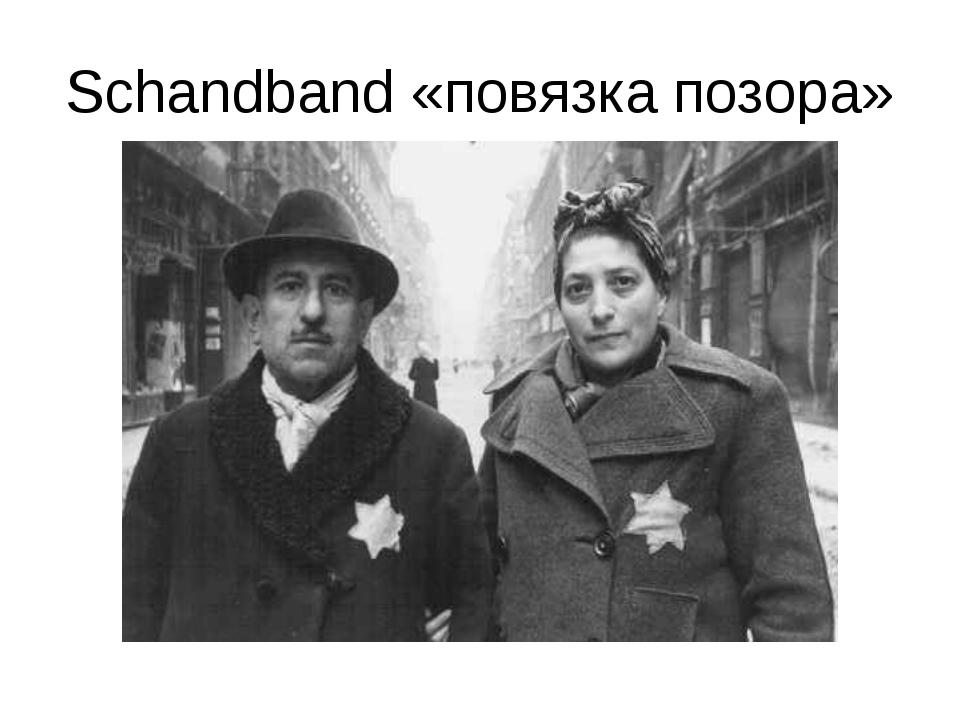 Schandband «повязка позора»