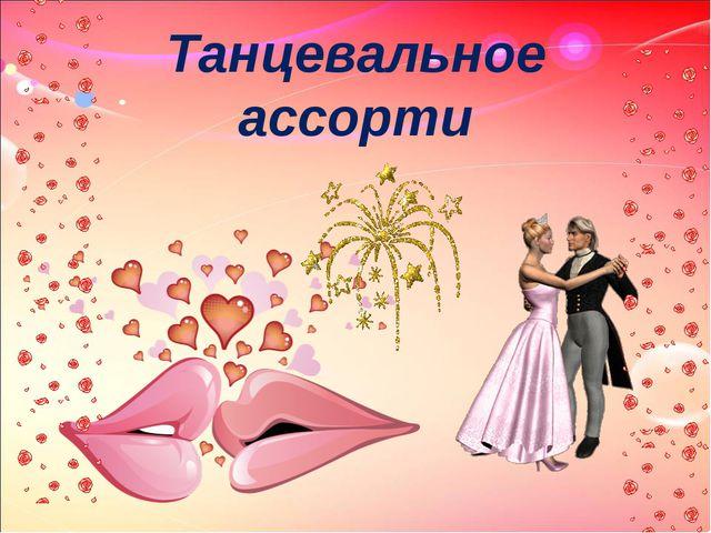 Танцевальное ассорти