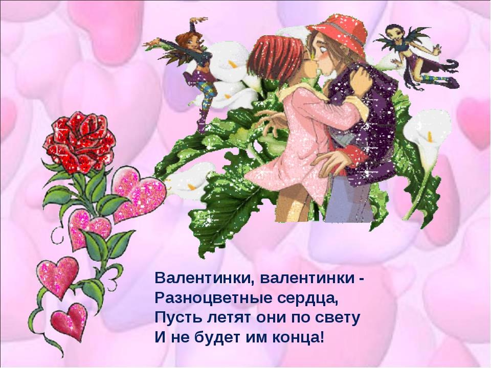 Поздравление всех одноклассников с дню валентина
