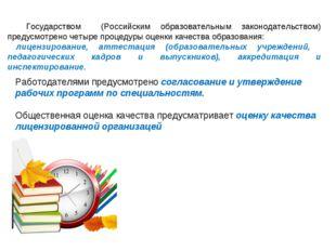 Работодателями предусмотрено согласование и утверждение рабочих программ по с