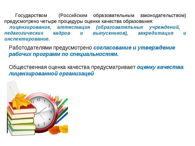 Работодателями предусмотрено согласование и утверждение рабочих программ по с...