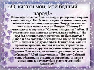 «О, казахи мои, мой бедный народ!» Философ, поэт, патриот нещадно раскрывал п