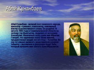 Абай Кунанбаев Абай Кунанбаев - великий поэт казахского народа, философ –гум