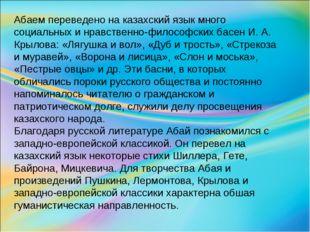 Абаем переведено на казахский язык много социальных и нравственно-философских