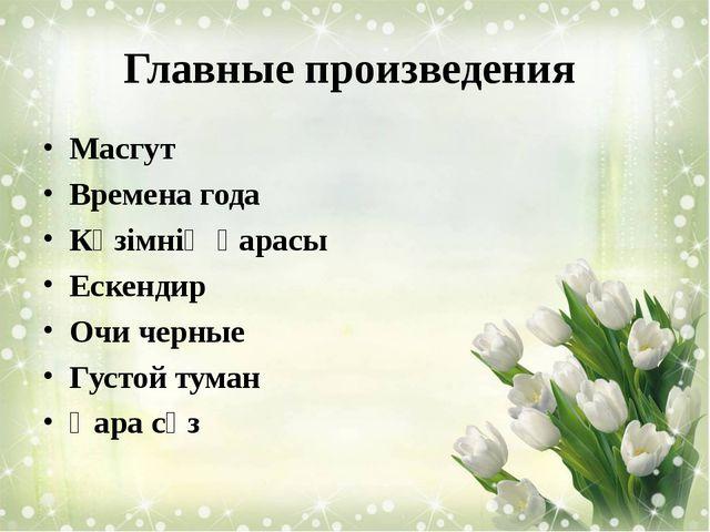 Главные произведения Масгут Времена года Көзімнің қарасы Ескендир Очи черные...