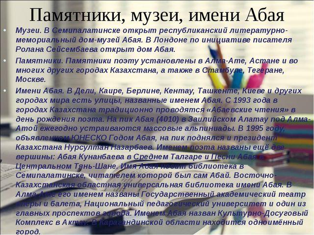 Памятники, музеи, имени Абая Музеи. В Семипалатинске открыт республиканский л...