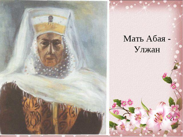 Мать Абая - Улжан