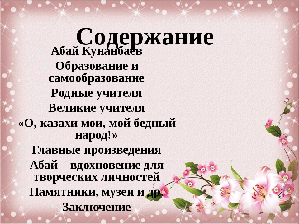 Содержание Абай Кунанбаев Образование и самообразование Родные учителя Велики...