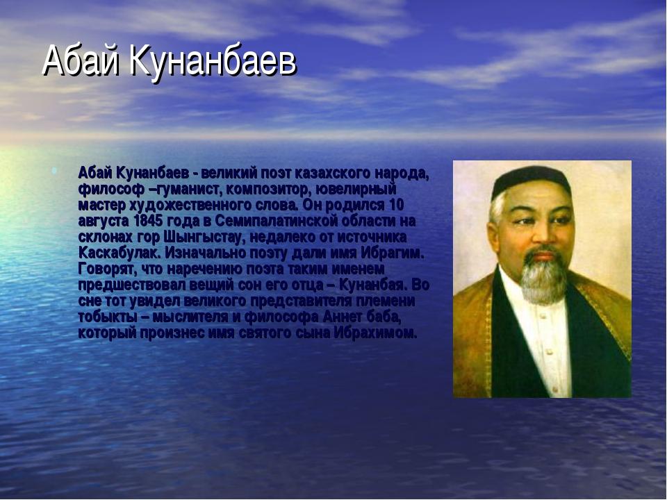 Абай Кунанбаев Абай Кунанбаев - великий поэт казахского народа, философ –гум...
